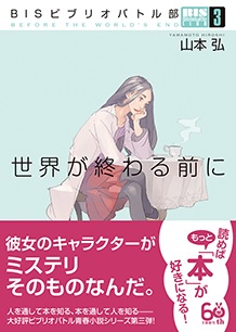 http://www.tsogen.co.jp/np/isbn/9784488737078