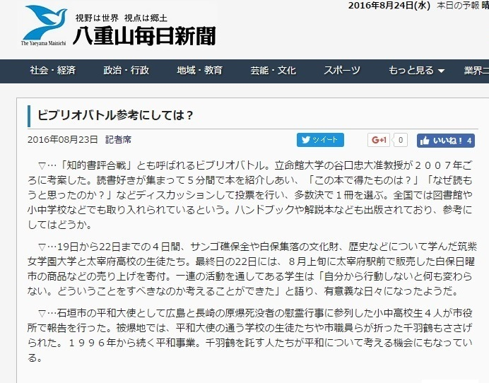 http://bibliobattle.sakura.ne.jp/img/20160823yaeshimamainichi_2.jpg