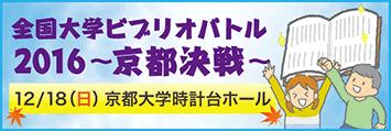http://zenkoku16.bibliobattle.jp/
