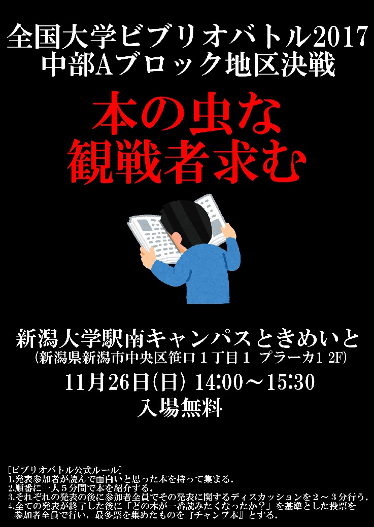 http://bibliobattle.sakura.ne.jp/img/20171126SHIBATA2.jpg
