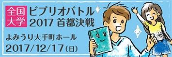 http://zenkoku.bibliobattle.jp/