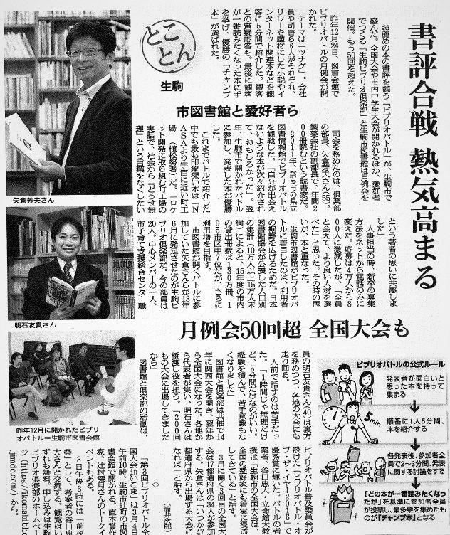 http://bibliobattle.sakura.ne.jp/img/20180123asahi.jpg