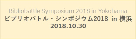 https://bibliobattlesympo.wixsite.com/sympo2018