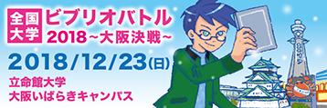 http://zenkoku18.bibliobattle.jp/
