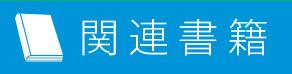 http://www.bibliobattle.jp/aboutus/books