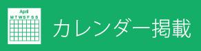 http://www.bibliobattle.jp/calendar