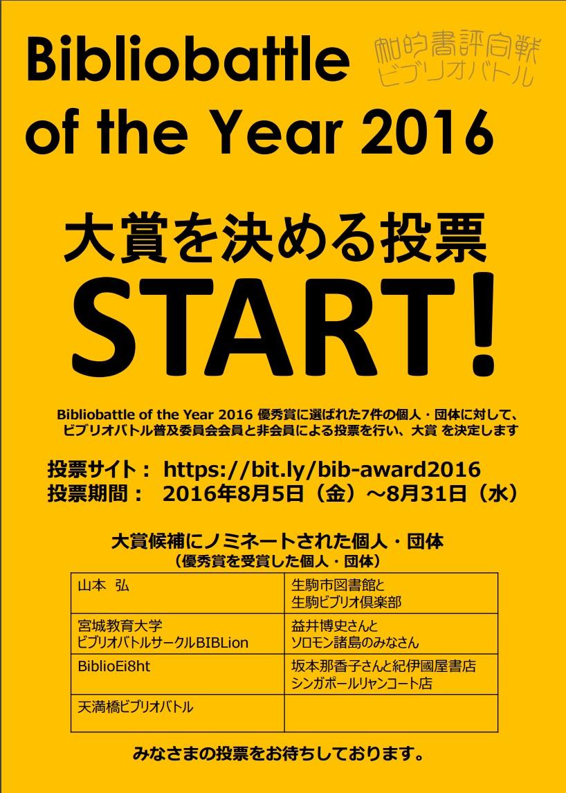 http://bibliobattle.sakura.ne.jp/img/Boy1.jpg