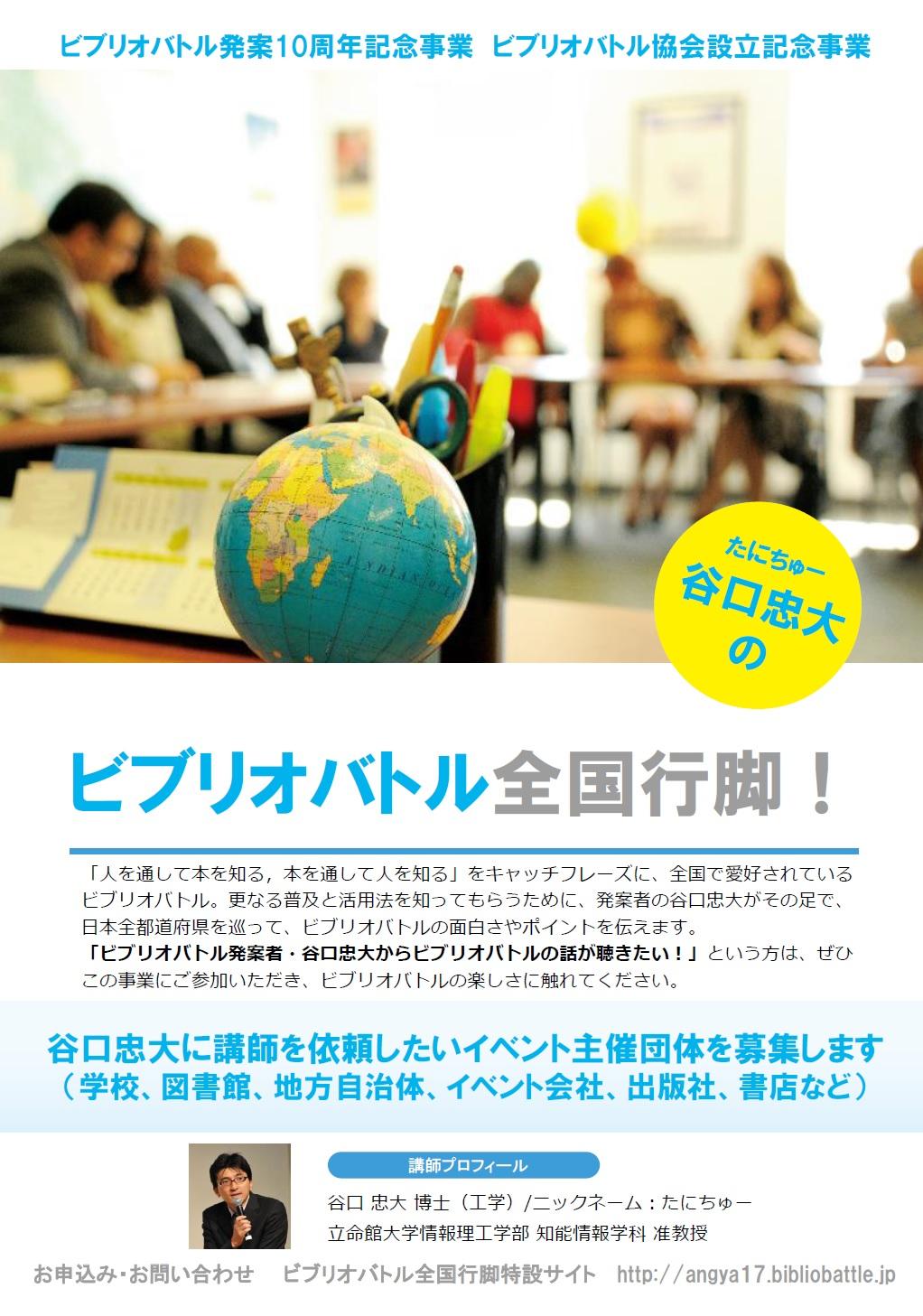 http://angya17.bibliobattle.jp/