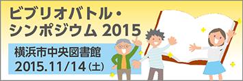 http://sympo15.bibliobattle.jp/