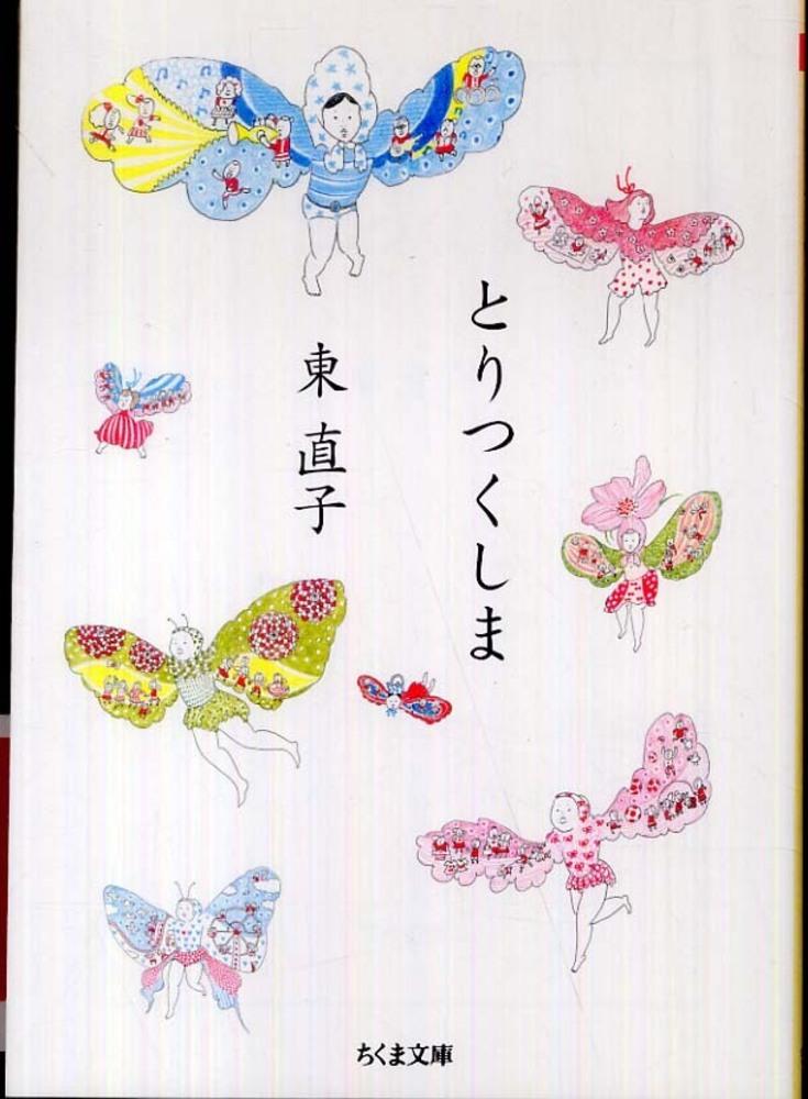 https://www.kinokuniya.co.jp/f/dsg-01-9784480428295