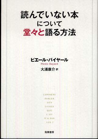 https://www.kinokuniya.co.jp/f/dsg-01-9784480837165