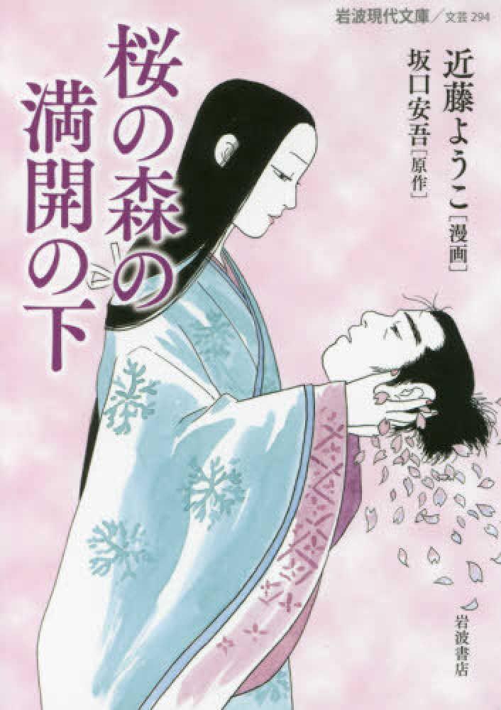 https://www.kinokuniya.co.jp/f/dsg-01-9784006022945