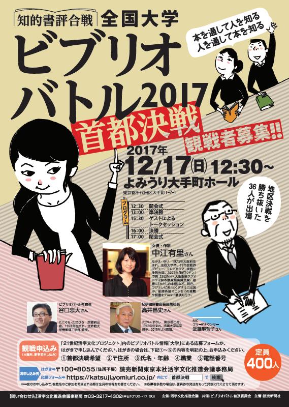 http://bibliobattle.sakura.ne.jp/img/flyerpin.png