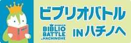 http://feature.daily-tohoku.co.jp/biblio/2016/biblio.htm