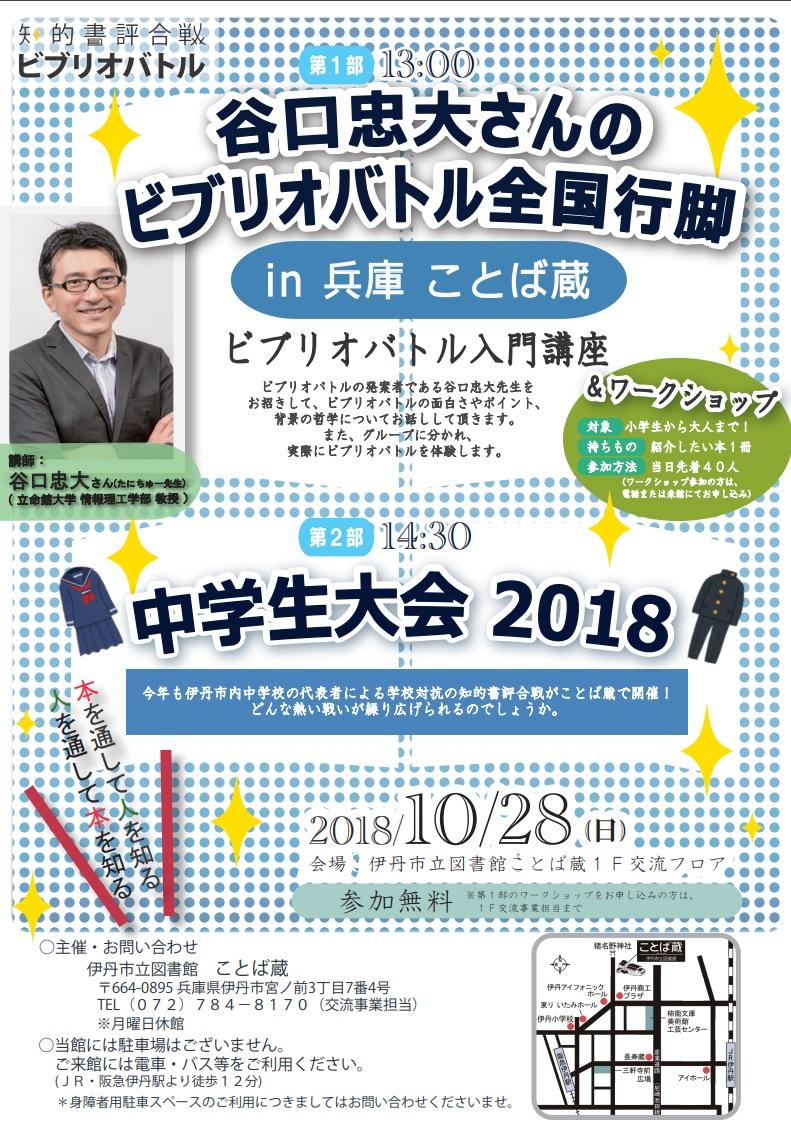 http://www.city.itami.lg.jp/SOSIKI/EDSHOGAI/EDLIB/event/eventlist/1536112598918.html