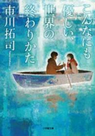 https://www.kinokuniya.co.jp/f/dsg-01-9784094062908