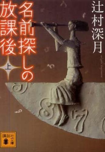 https://www.kinokuniya.co.jp/f/dsg-01-9784062767446