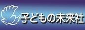 http://www.ab.auone-net.jp/~co-mirai/