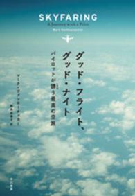 https://www.kinokuniya.co.jp/f/dsg-01-9784152096036