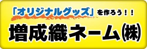 http://www.masunari-net.co.jp