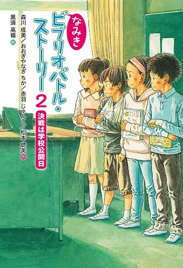 http://www.saela.co.jp/isbn/ISBN978-4-378-01553-8.htm