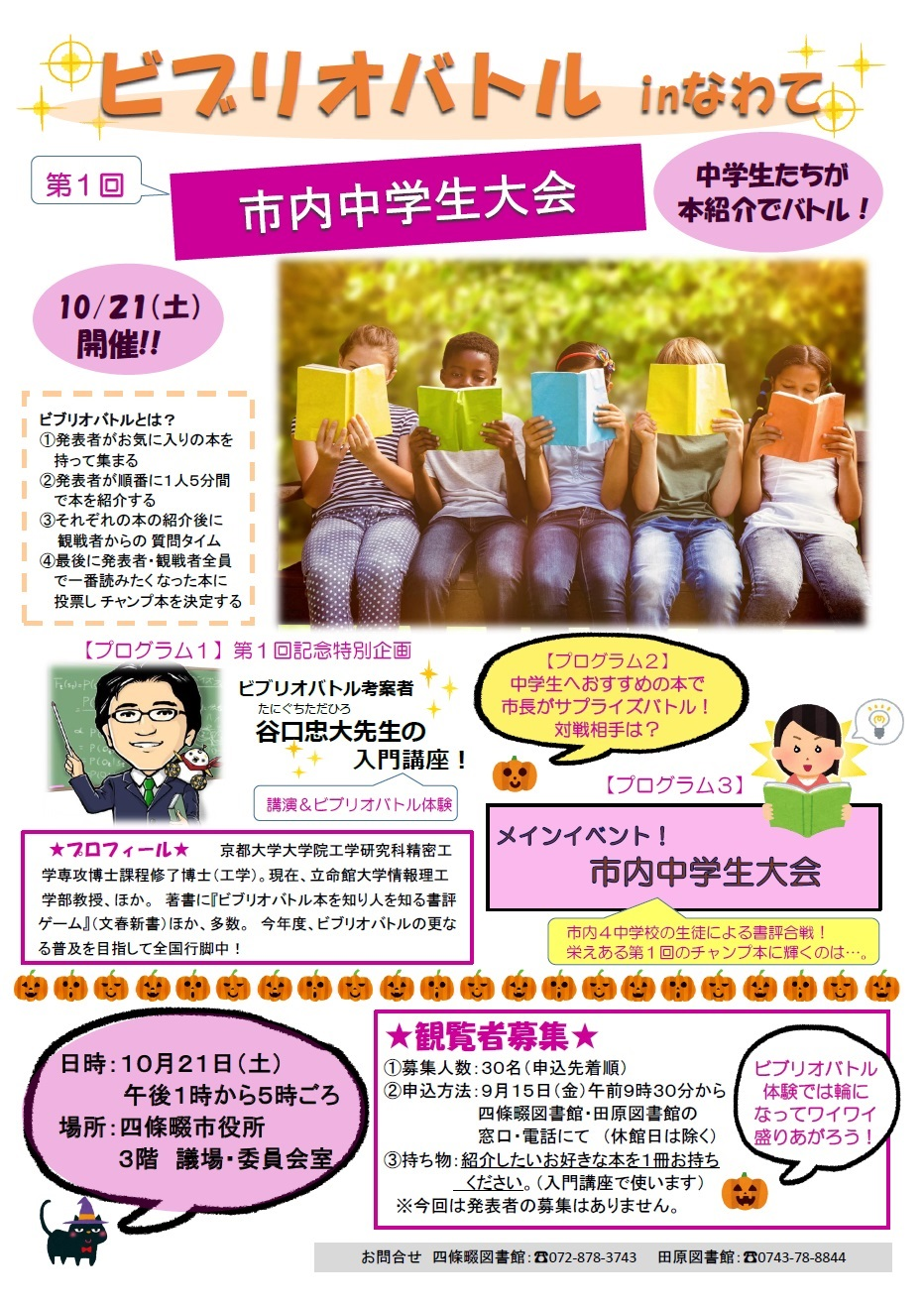 http://bibliobattle.sakura.ne.jp/img/osakanawate