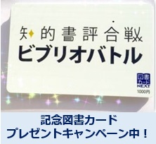 http://www.bibliobattle.jp/aboutus/mojikatsu_campaign