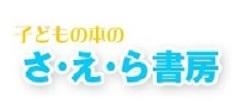 http://www.saela.co.jp/