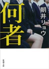 https://www.kinokuniya.co.jp/f/dsg-01-9784101269313