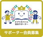 http://www.bibliobattle.jp/aboutus/supporter