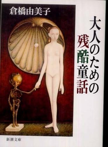 https://www.kinokuniya.co.jp/f/dsg-01-9784101113166