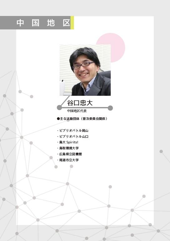 http://bibliobattle.sakura.ne.jp/report//2014/chugoku_.pdf