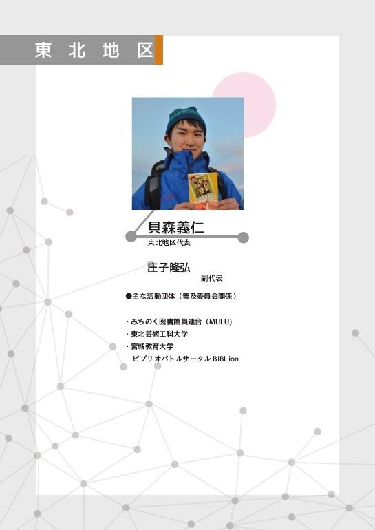 http://bibliobattle.sakura.ne.jp/report//2014/tohoku.pdf