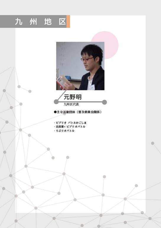 http://bibliobattle.sakura.ne.jp/report/2014/kyushu.pdf