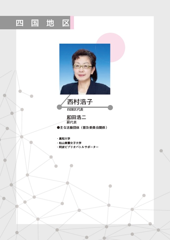 http://bibliobattle.sakura.ne.jp/report/2014/shikoku.pdf