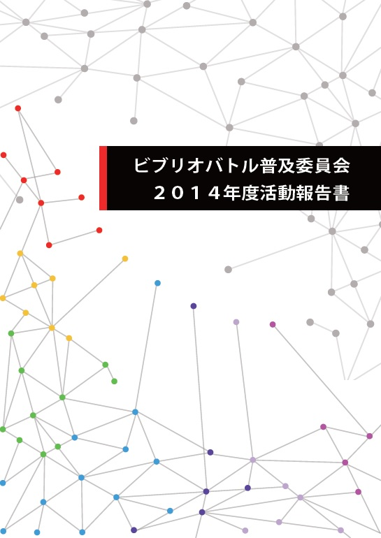 http://bibliobattle.sakura.ne.jp/report/2014/all.pdf