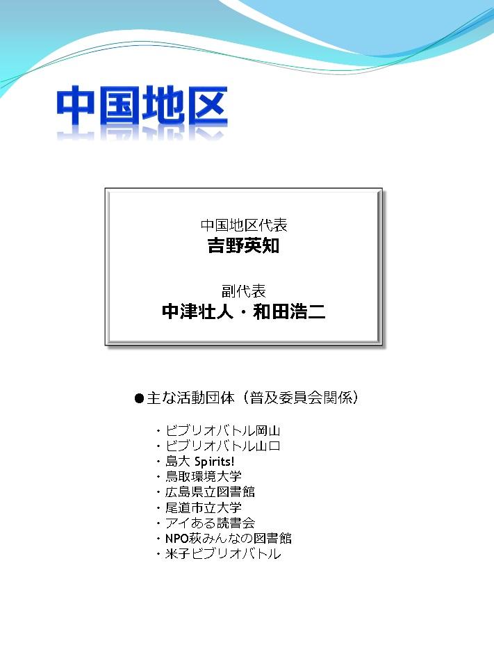 http://bibliobattle.sakura.ne.jp/report/2015/chugoku.pdf