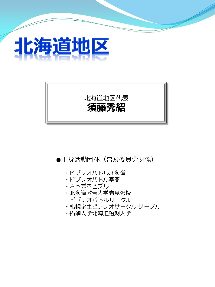 http://bibliobattle.sakura.ne.jp/report/2015/hokkaido.pdf