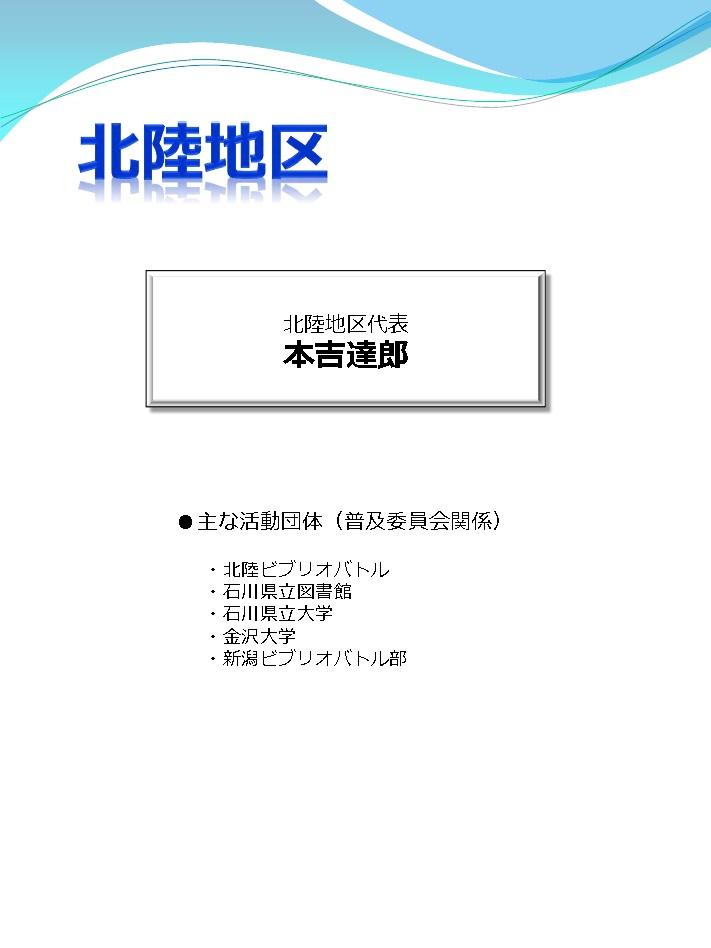 http://bibliobattle.sakura.ne.jp/report/2015/hokuriku.pdf