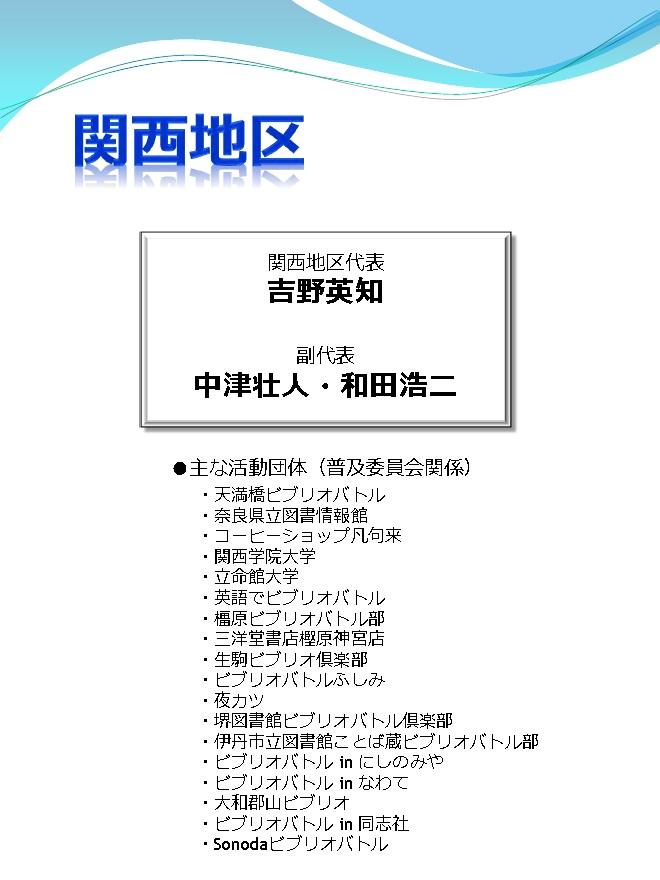 http://bibliobattle.sakura.ne.jp/report/2015/kansai.pdf