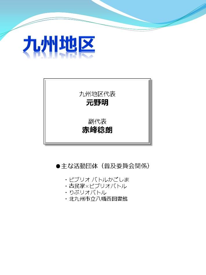 http://bibliobattle.sakura.ne.jp/report/2015/kyushu.pdf