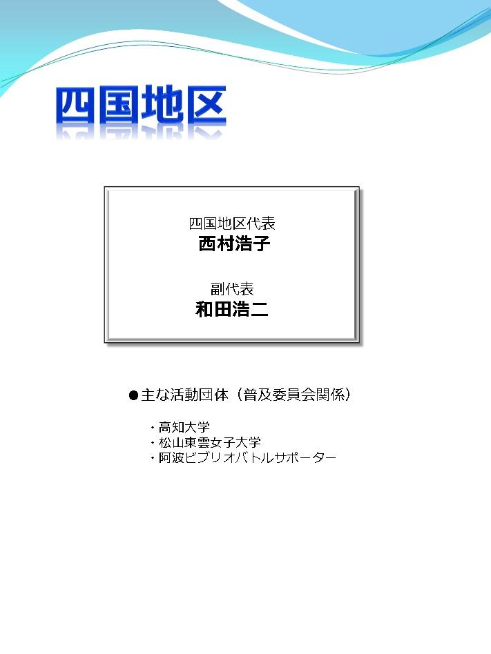 http://bibliobattle.sakura.ne.jp/report/2015/shikoku.pdf