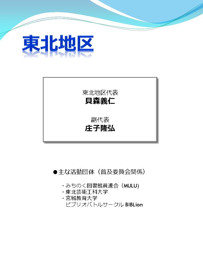 http://bibliobattle.sakura.ne.jp/report/2015/tohoku.pdf