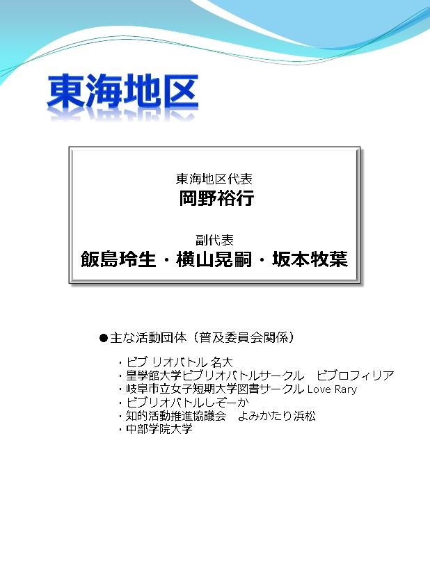 http://bibliobattle.sakura.ne.jp/report/2015/tokai.pdf